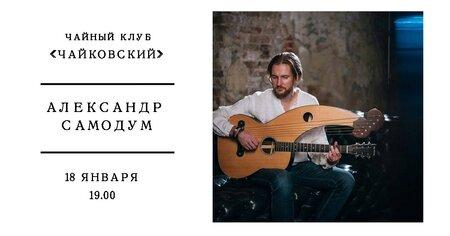 Александр Самодум концерт в Самаре 19 января 2018