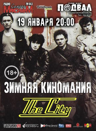 The City концерт в Самаре 19 января 2018