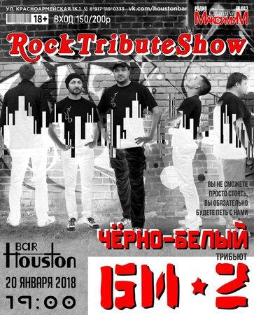 Чёрно-Белый концерт в Самаре 20 января 2018