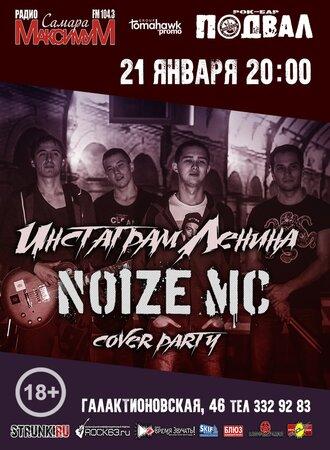 Инстаграм Ленина концерт в Самаре 21 января 2018