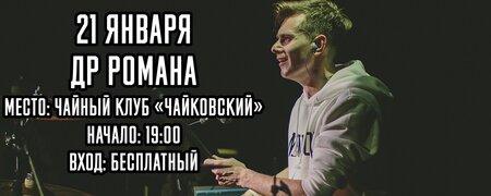 Роман Воробьёв концерт в Самаре 21 января 2018