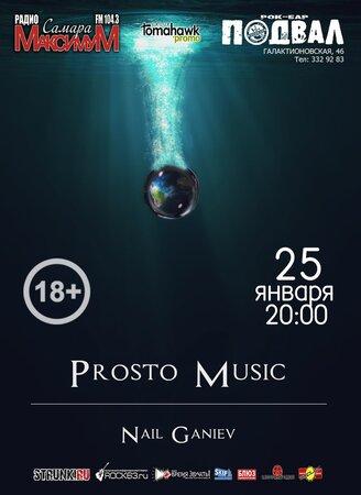 Prosto Music концерт в Самаре 25 января 2018