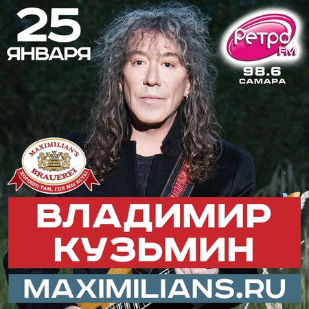 Владимир Кузьмин концерт в Самаре 25 января 2018