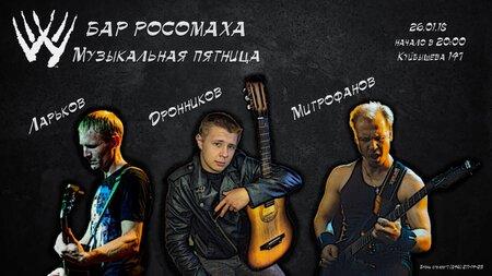 Музыкальная пятница концерт в Самаре 26 января 2018