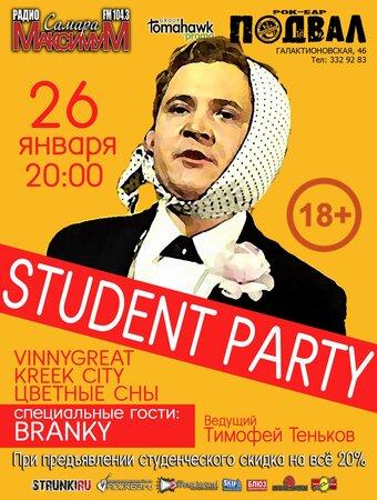 Student Party концерт в Самаре 26 января 2018