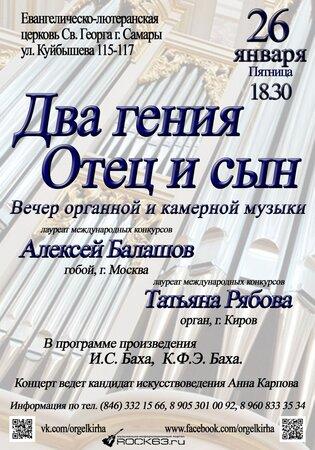 Вечер камерной и органной музыки «Два гения. Отец и сын» концерт в Самаре 26 января 2018