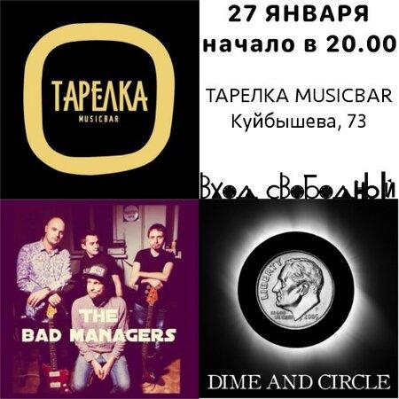 Dime and Circle, The Bad Managers концерт в Самаре 27 января 2018