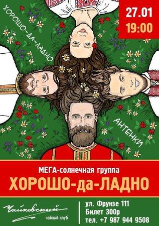 Хорошо-Да-Ладно концерт в Самаре 27 января 2018