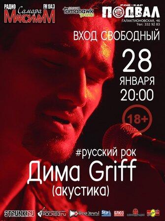 Русский рок в акустике концерт в Самаре 28 января 2018