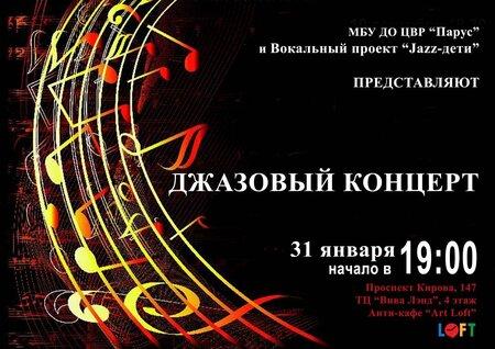 Джазовый концерт концерт в Самаре 31 января 2018
