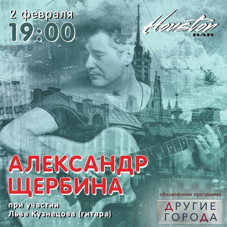 Александр Щербина концерт в Самаре 2 февраля 2018