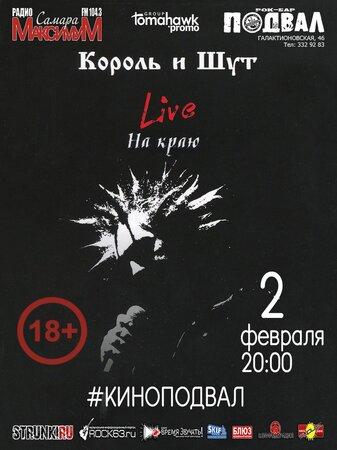 На краю… концерт в Самаре 2 февраля 2018