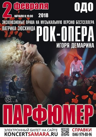 рок-опера «Парфюмер» концерт в Самаре 2 февраля 2018