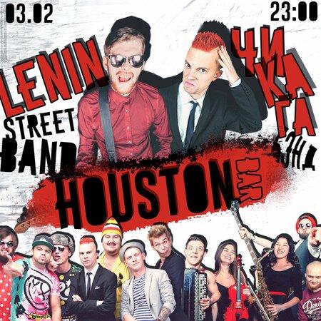 Чикага Бэнд, Lenin Street Band концерт в Самаре 3 февраля 2018