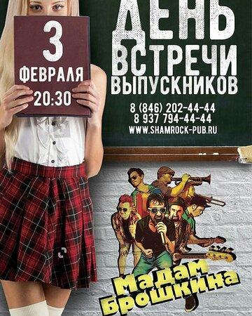 Мадам Брошкина концерт в Самаре 3 февраля 2018