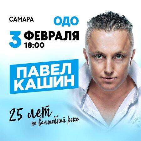 Павел Кашин концерт в Самаре 3 февраля 2018