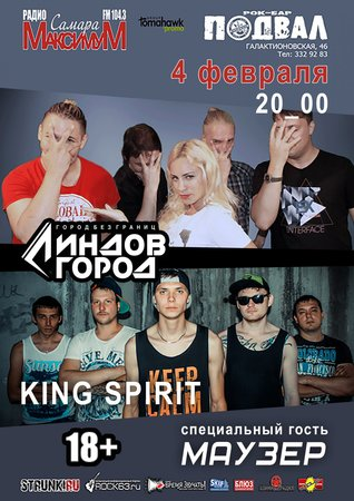 Линдов Город, King Spirit концерт в Самаре 4 февраля 2018