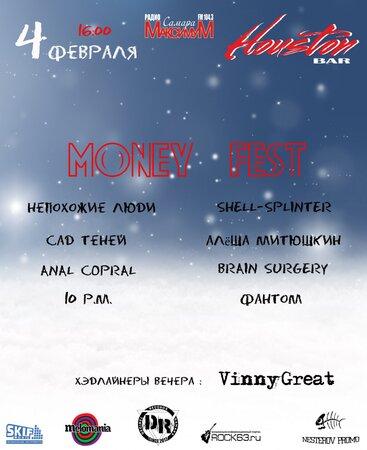 Money Fest концерт в Самаре 4 февраля 2018