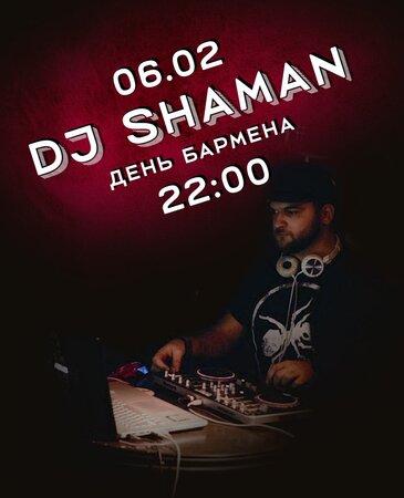 DJ Shaman концерт в Самаре 6 февраля 2018