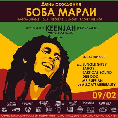 День рождения Боба Марли концерт в Самаре 9 февраля 2018