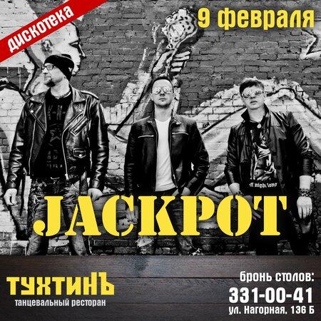 JackPot концерт в Самаре 9 февраля 2018
