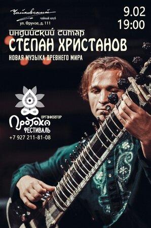 Степан Христанов концерт в Самаре 9 февраля 2018