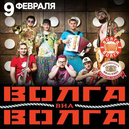 ВИА «Волга-Волга» концерт в Самаре 9 февраля 2018