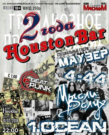 2 года бару «Houston» концерт в Самаре 10 февраля 2018
