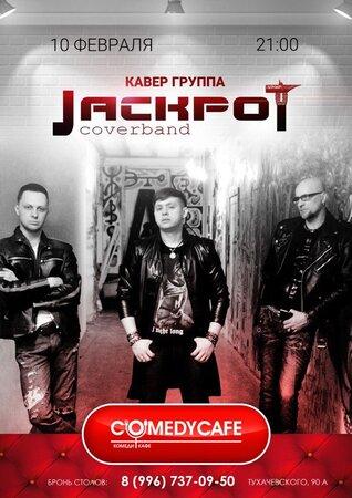 Jackpot концерт в Самаре 10 февраля 2018