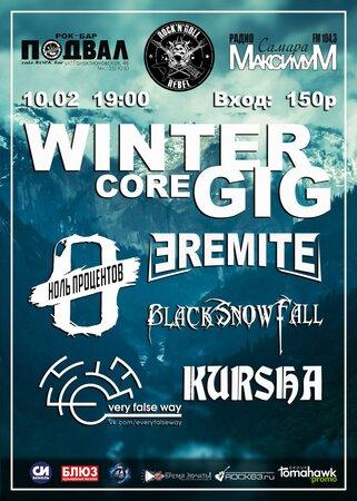 WinterCore Gig концерт в Самаре 10 февраля 2018