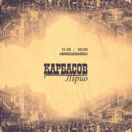 Александр Карбасов концерт в Самаре 11 февраля 2018