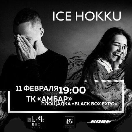 Ice Hokku концерт в Самаре 11 февраля 2018
