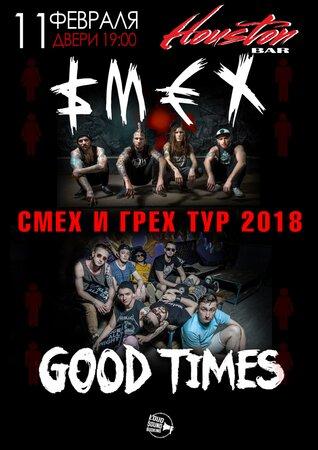 Смех, Good Times концерт в Самаре 11 февраля 2018