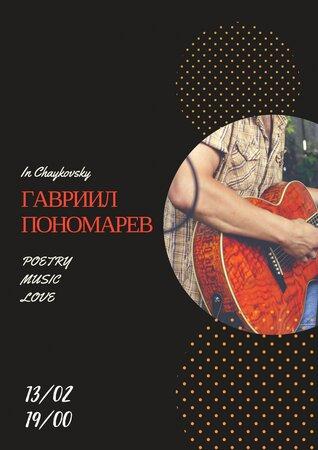 Гавриил Пономарев концерт в Самаре 13 февраля 2018