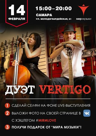 Vertigo концерт в Самаре 14 февраля 2018