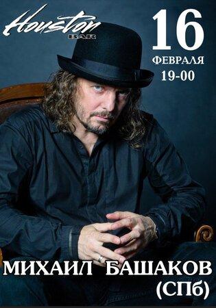 Михаил Башаков концерт в Самаре 16 февраля 2018