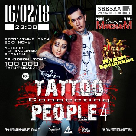 Tattoo Connecting People 4 концерт в Самаре 16 февраля 2018
