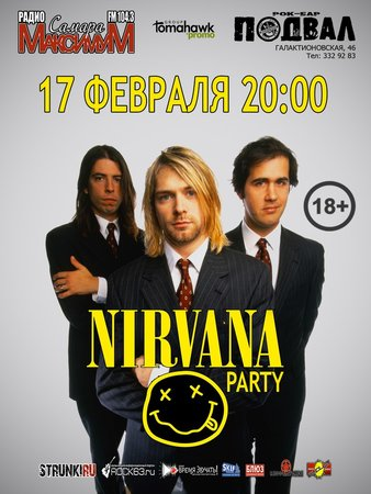 Nirvana Party концерт в Самаре 17 февраля 2018