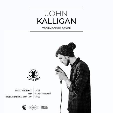 John Kalligan концерт в Самаре 18 февраля 2018
