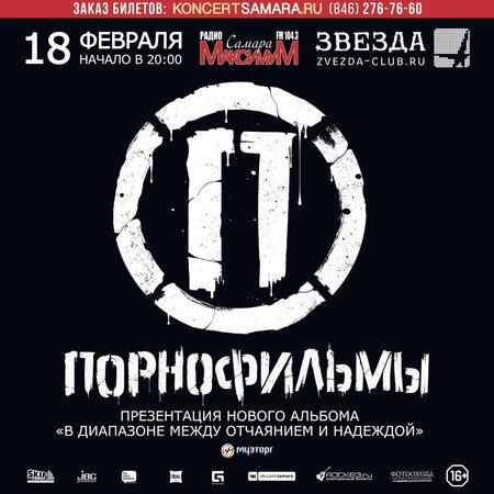 Порнофильмы концерт в Самаре 18 февраля 2018
