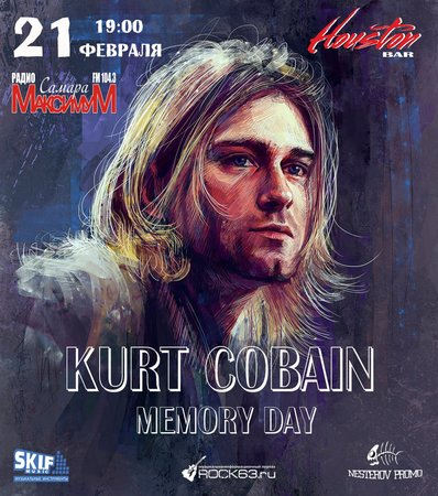 Nirvana Party концерт в Самаре 21 февраля 2018