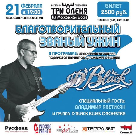 Владимир Аветисян концерт в Самаре 21 февраля 2018