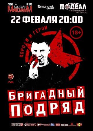 Бригадный Подряд концерт в Самаре 22 февраля 2018