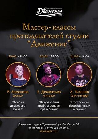 Алексей Титенко, Евгений Дементьев концерт в Самаре 24 февраля 2018