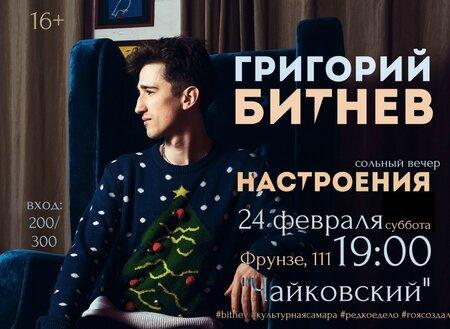 Григорий Битнев концерт в Самаре 24 февраля 2018