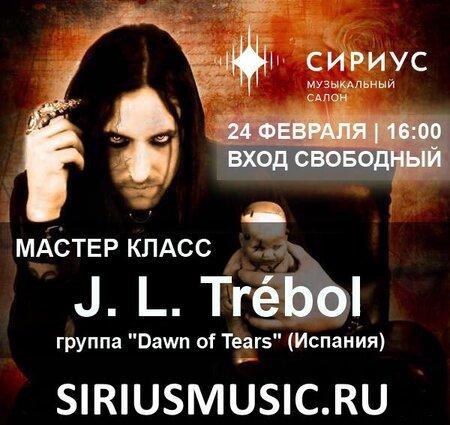 Jote Trebol концерт в Самаре 24 февраля 2018