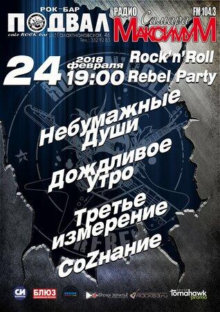 Rock'n'Roll Rebel Party концерт в Самаре 24 февраля 2018