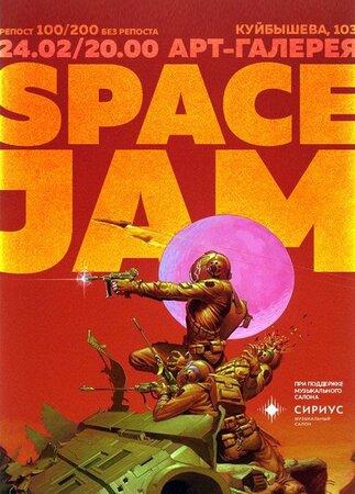 Space Jam концерт в Самаре 24 февраля 2018