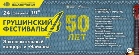 Зимний Грушинский фестиваль концерт в Самаре 24 февраля 2018