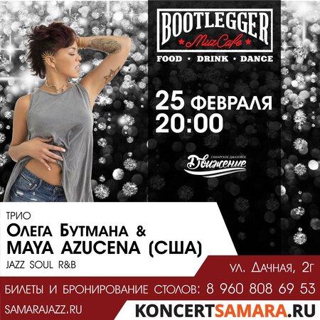 Олег Бутман концерт в Самаре 25 февраля 2018